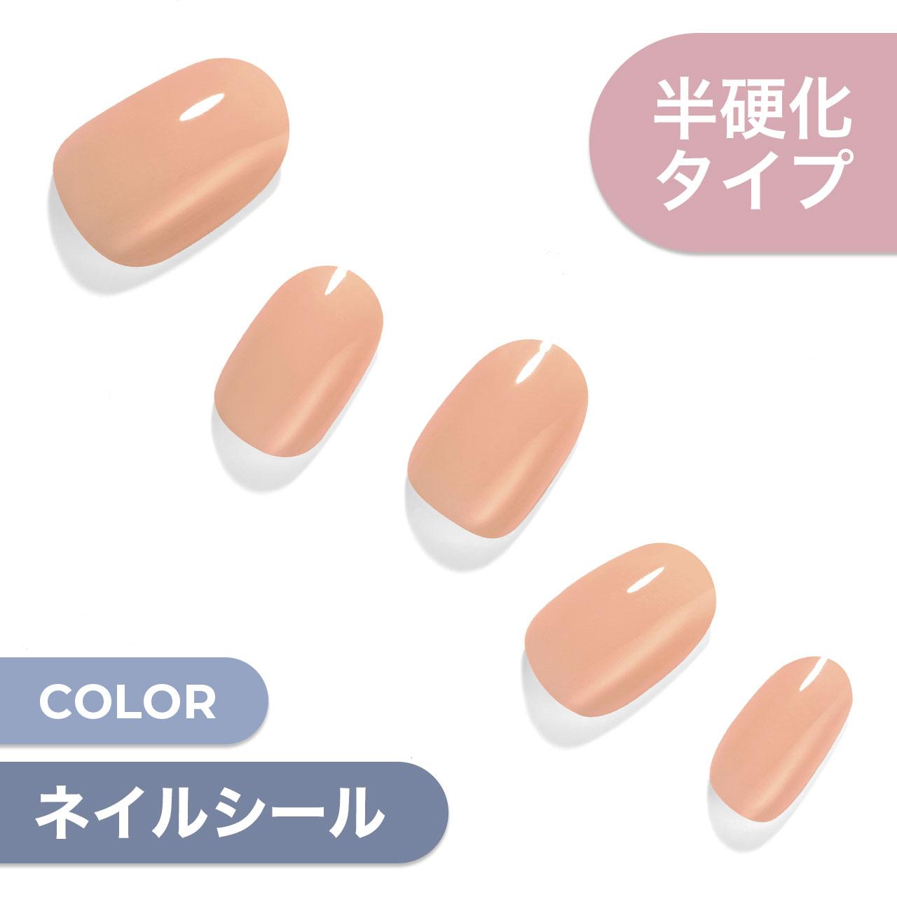 【Coral Beige】ダッシングディバグレーズ