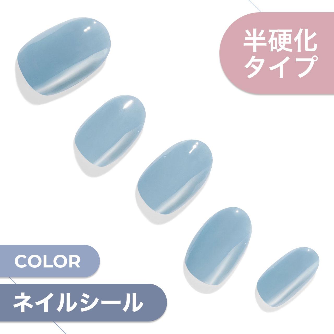 【Milky Blue】ダッシングディバグレーズ