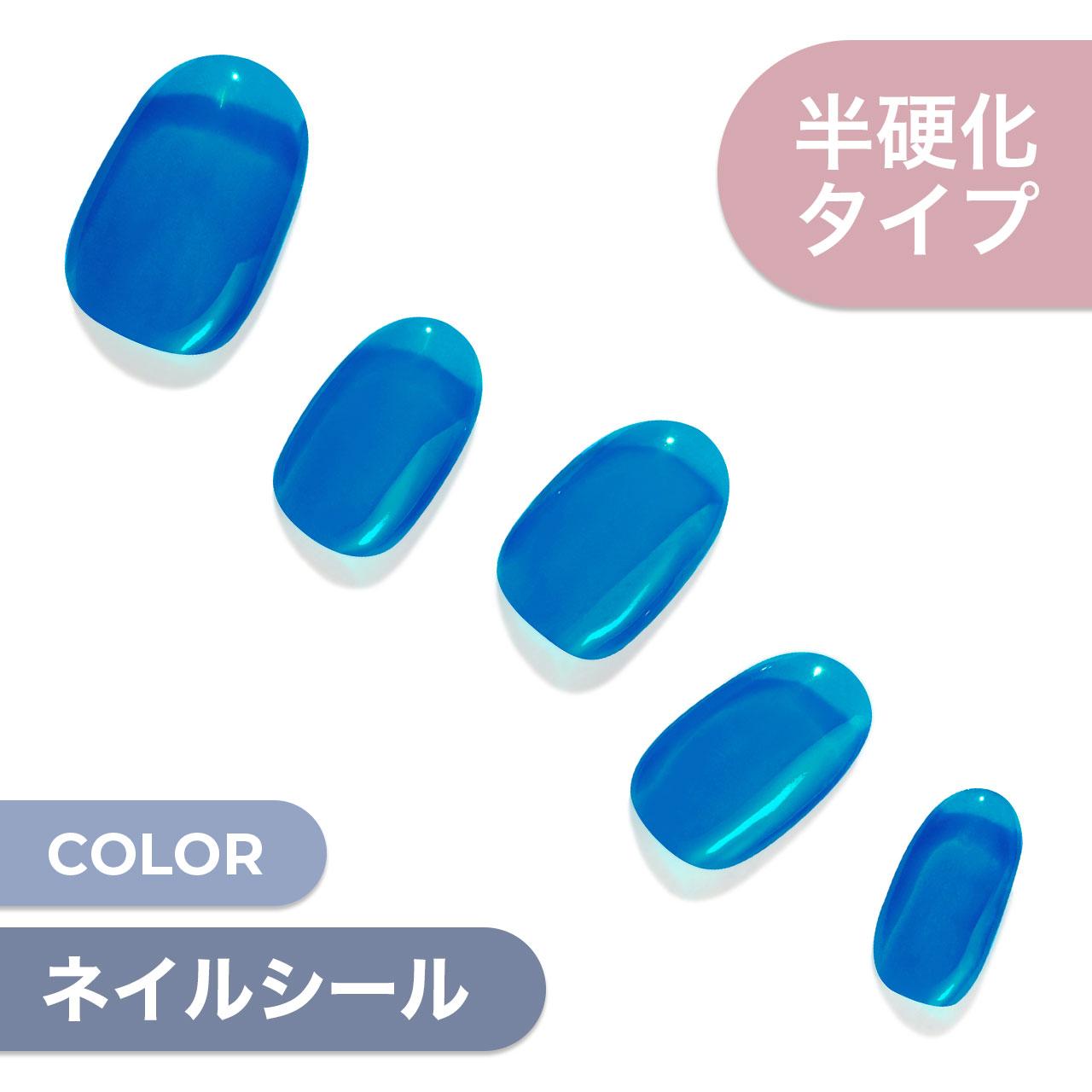 【See Through Blue】ダッシングディバグレーズ
