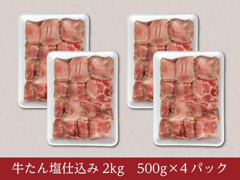 牛たん塩仕込み 2kg<大容量パック>