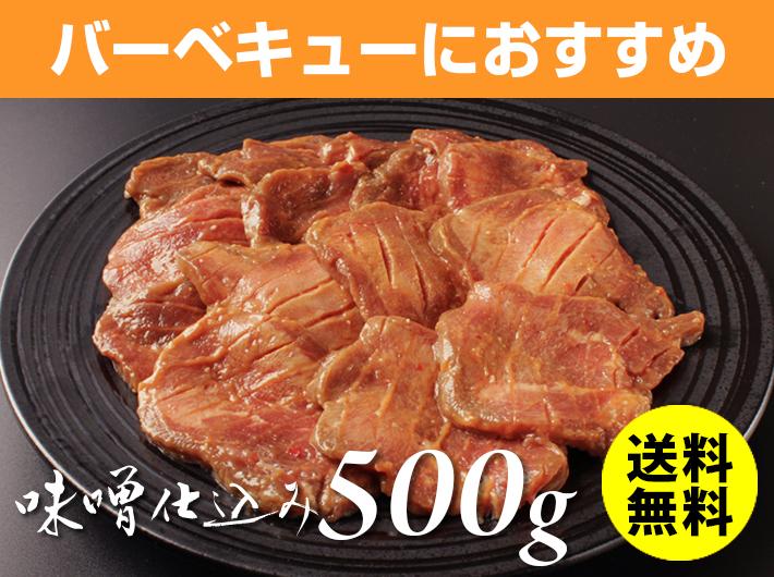 牛たん麹味噌仕込み500g <お徳用パック>