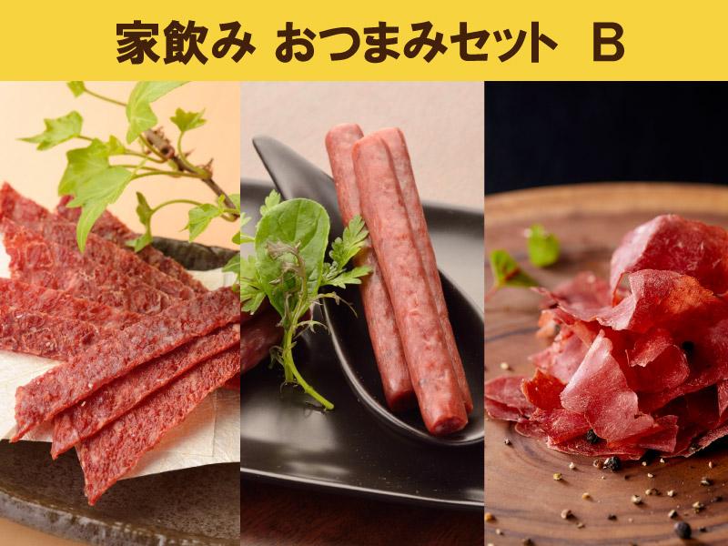 <送料無料>家飲みおつまみセットB 【特別価格】