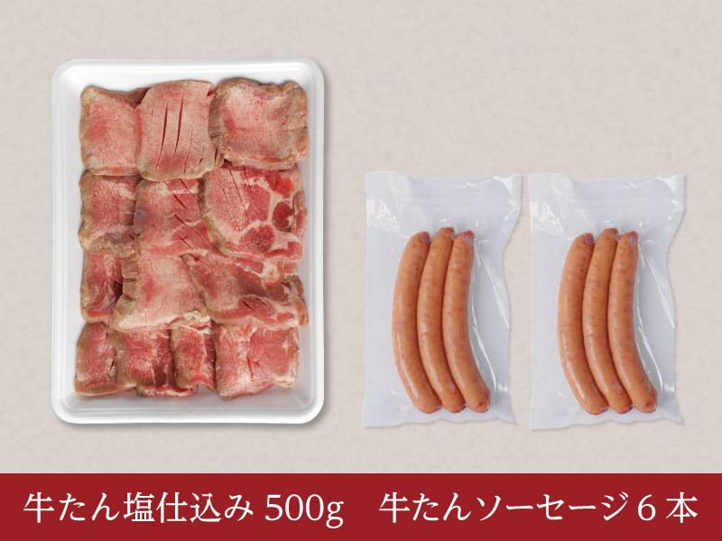 バーべキューセット 【牛たん塩仕込み/牛たんソーセージ】 <大容量パック>