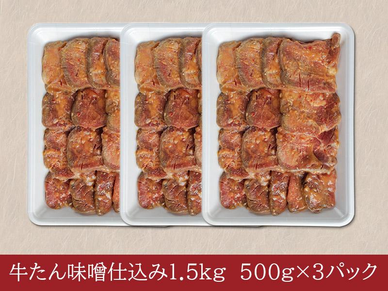 牛たん味噌仕込み1.5kg <ご家庭用パック>