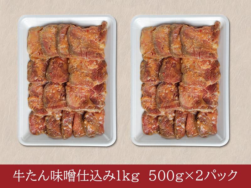 牛たん味噌仕込み1kg <ご家庭用パック>
