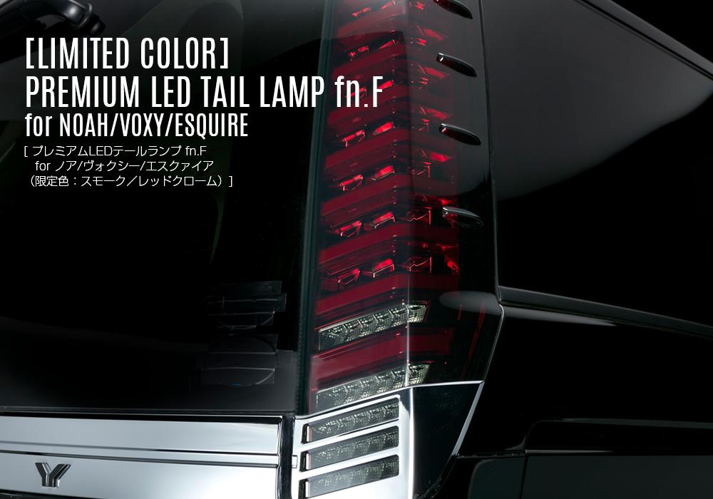 LEDテールランプ ノア(80)/ヴォクシー(80)/エスクァイア(80)限定色