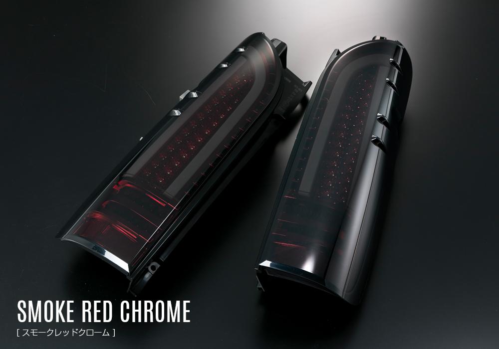 LEDテールランプ ハイエース(200)タイプ3