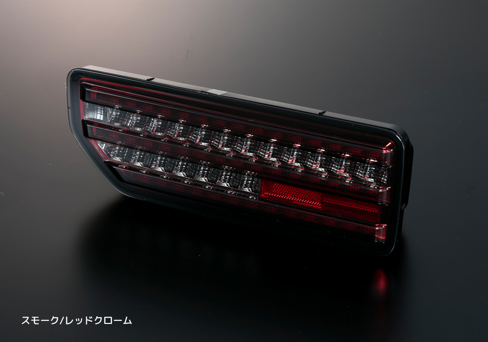 LEDテールランプ ジムニー(JB64/JB74)タイプ1