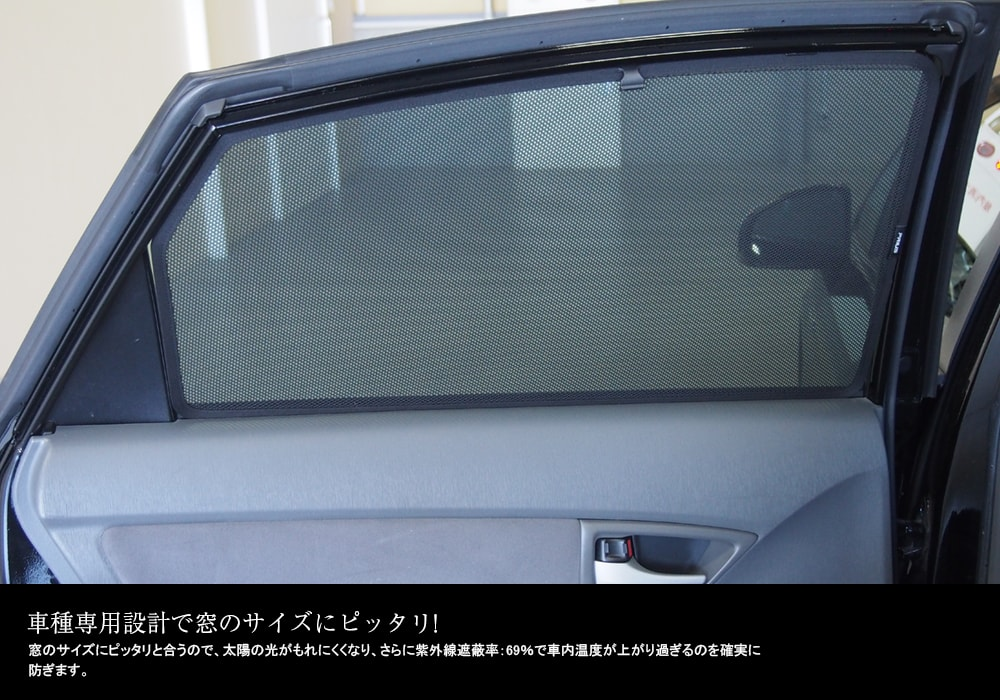 メッシュサンシェード RAV4(50)