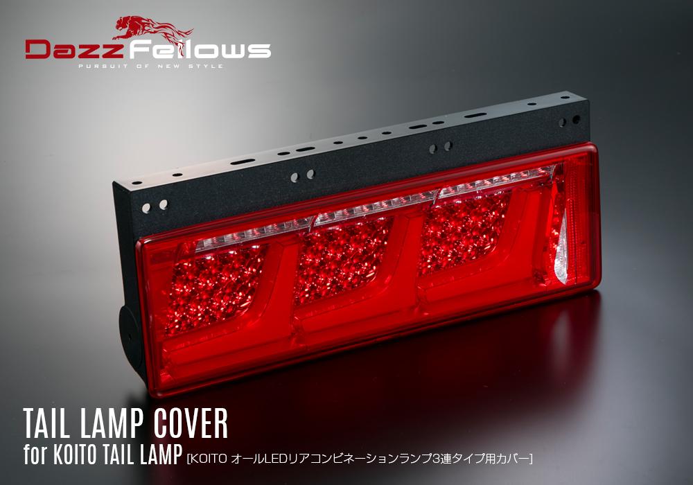 テールランプカバー KOITOトラック3連ランプ用