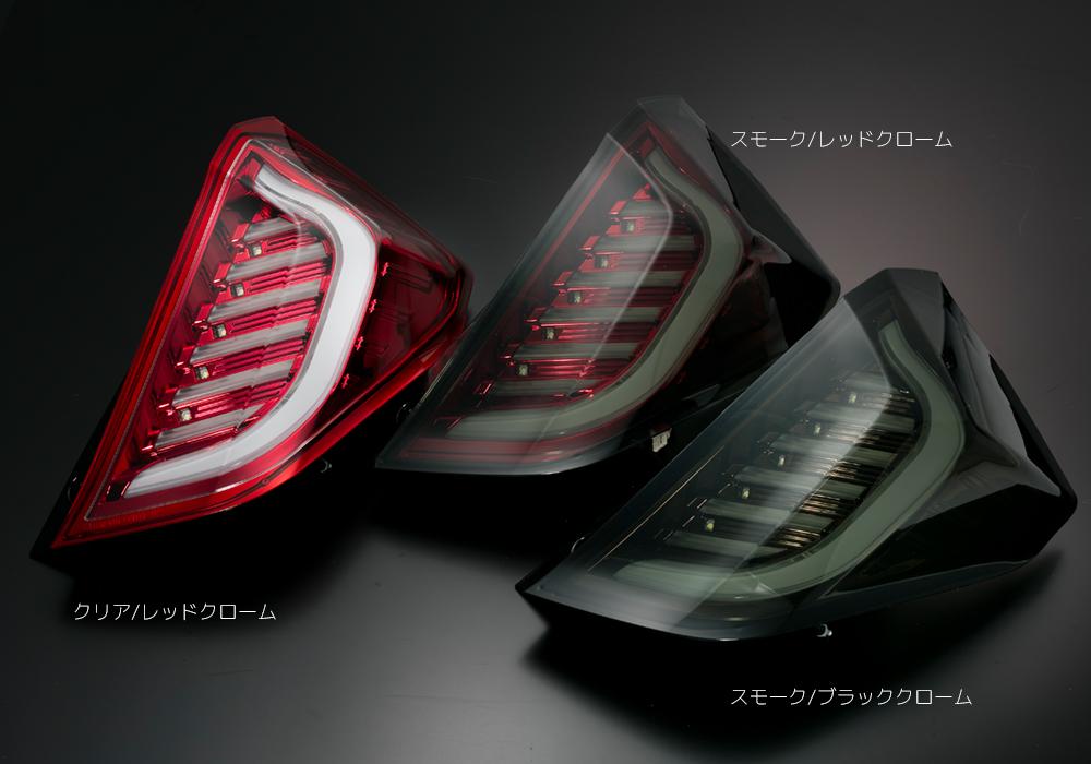 【送料無料】LEDテールランプ フィット(GK/GP)