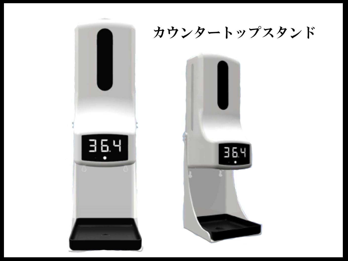 体表面検温&消毒液オートディスペンサー