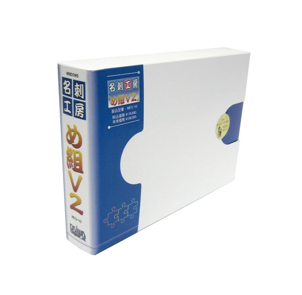 社員証や会員証等のIDカードレイアウト作成ソフト「め組V2」