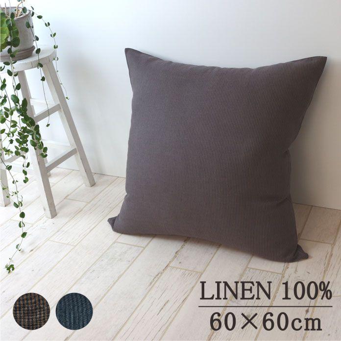 細ストライプリネン/クッションカバー/60×60cm