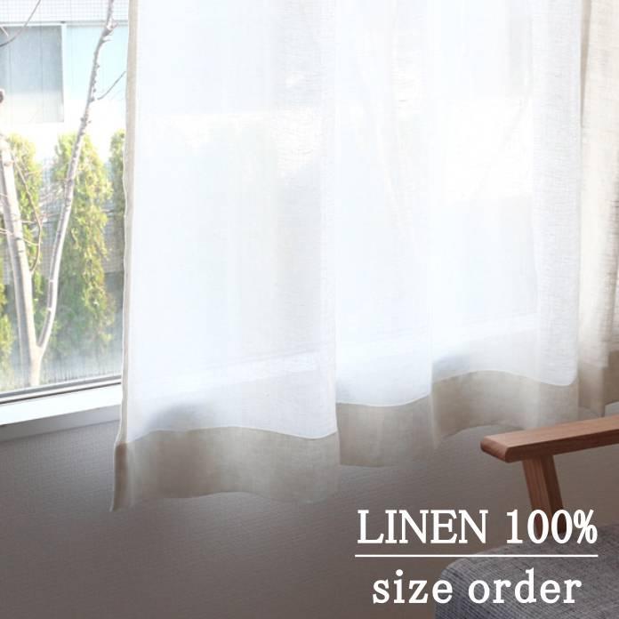 オーダーレースカーテン/リネン/ヘリンボーン/チェルヴォ