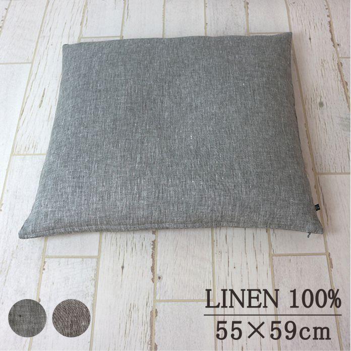 シャンブレー調リネン/座布団カバー/55×59cm