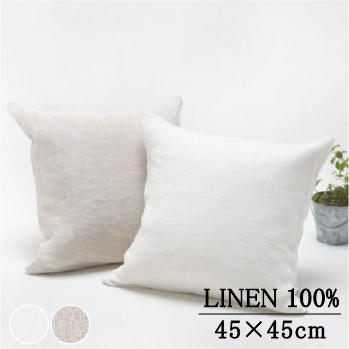 リネンWガーゼ/クッションカバー/45×45cm