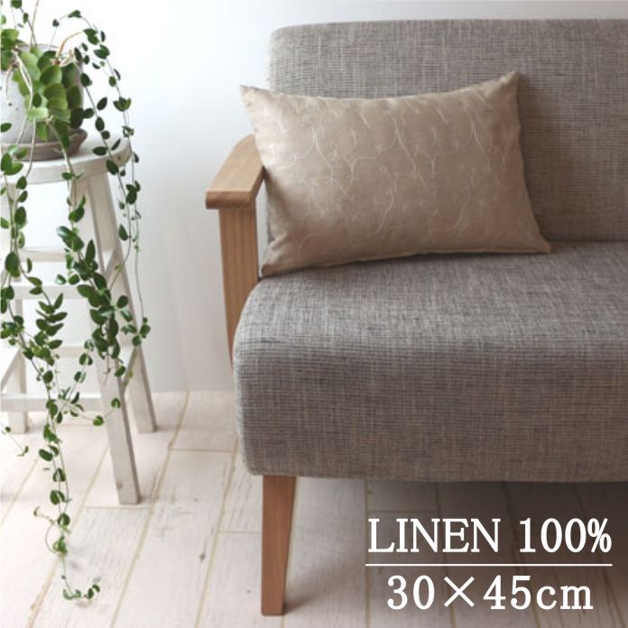 刺繍リネン/クッションカバー/30×45cm