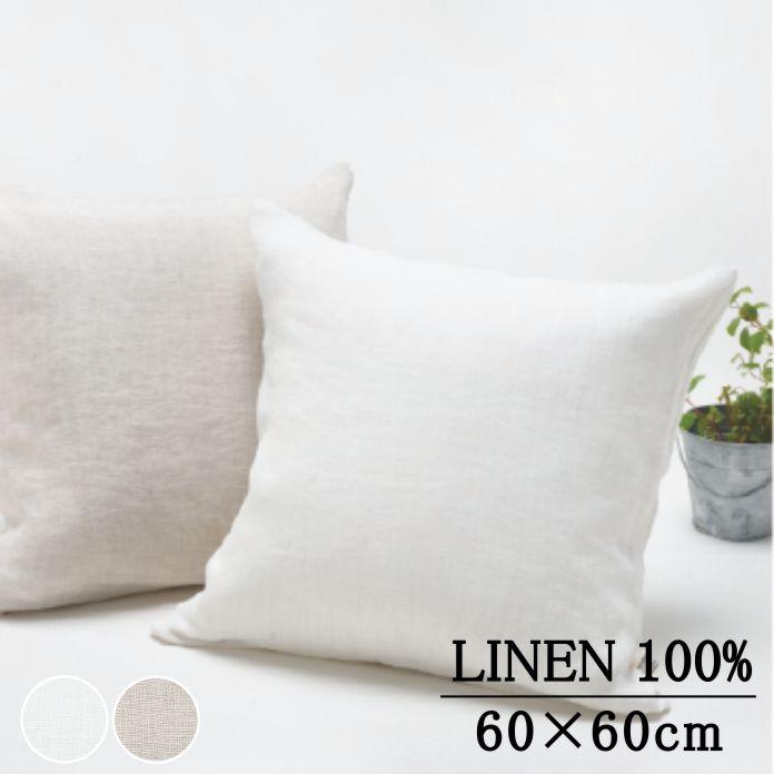 リネンWガーゼ/クッションカバー/60×60cm