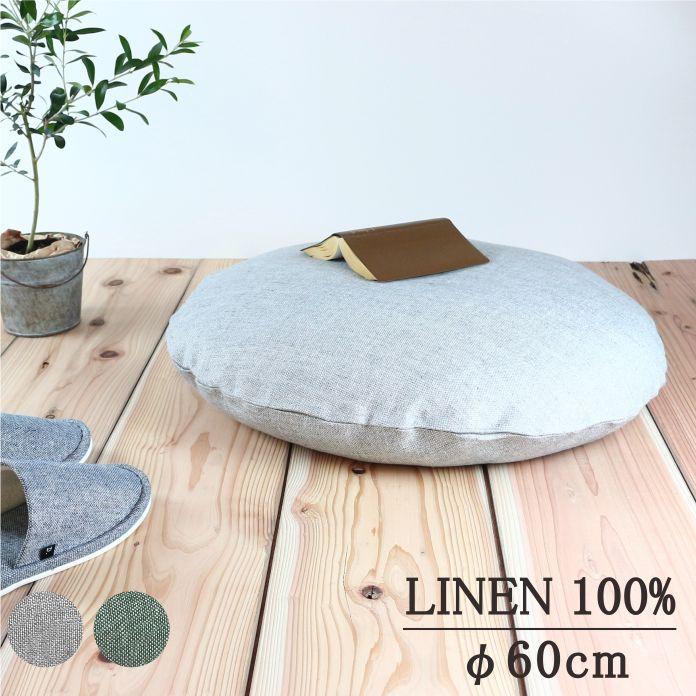 厚地リネン/ラウンドシートカバー/φ60cm