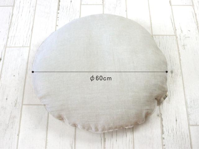 リネンWガーゼ/ラウンドシートカバー/Φ60cm