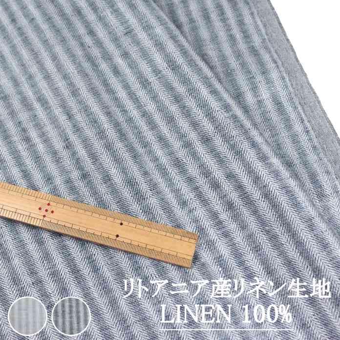 ヘリンボーン柄リネン/生地/10cm単位でカット/コルノ