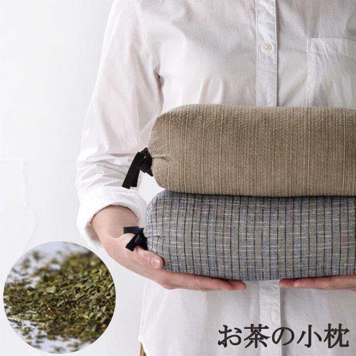 阿波しじら織/お茶の小枕/伝統織物