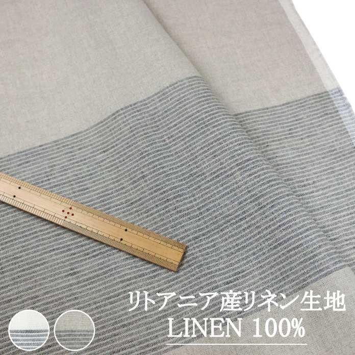 ボーダー柄リネン/生地/10cm単位でカット/ミーレ