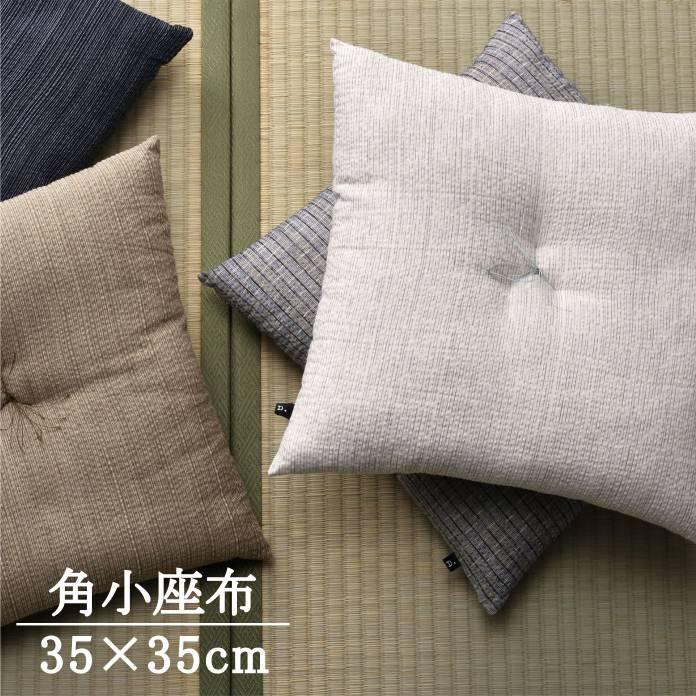 阿波しじら織/角小座布35×35cm/伝統織物