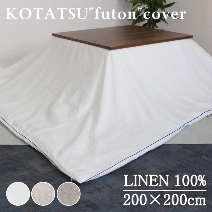 コタツ布団カバー/200×200cm/国産リネン/60リネン