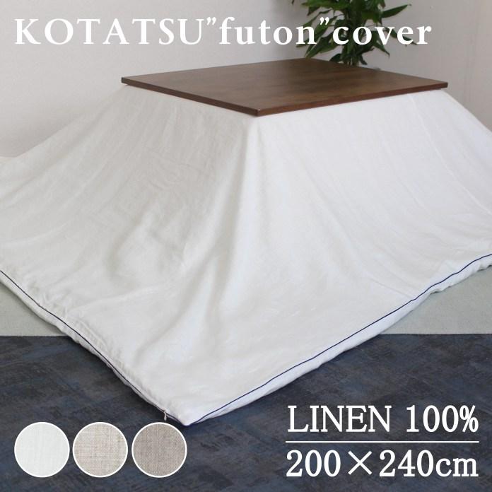 コタツ布団カバー/200×240cm/国産リネン/60リネン