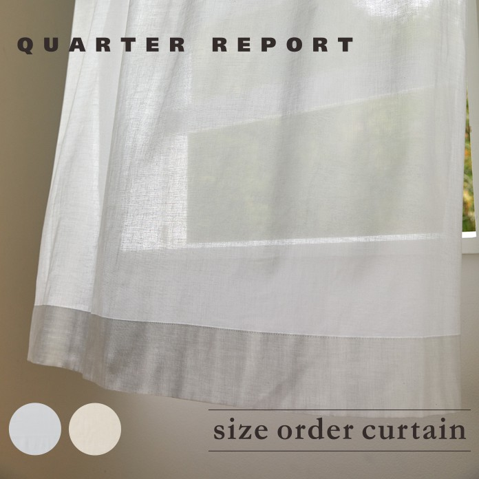 オーダーレースカーテン/綿/無地/フォギー