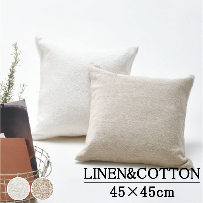 リネンパイル/クッションカバー/45×45cm