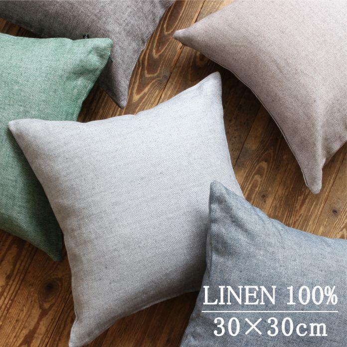 厚地リネン/クッションカバー/30×30cm