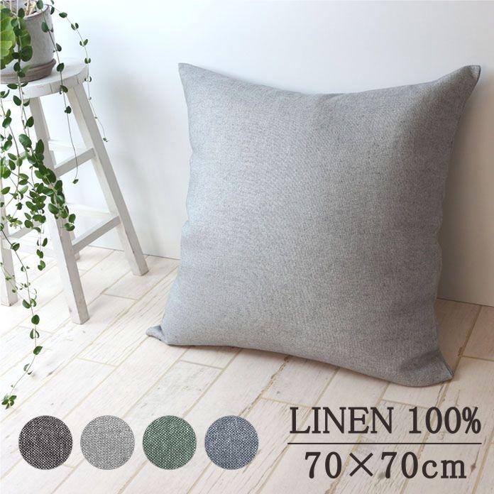 厚地リネン/クッションカバー/70×70cm