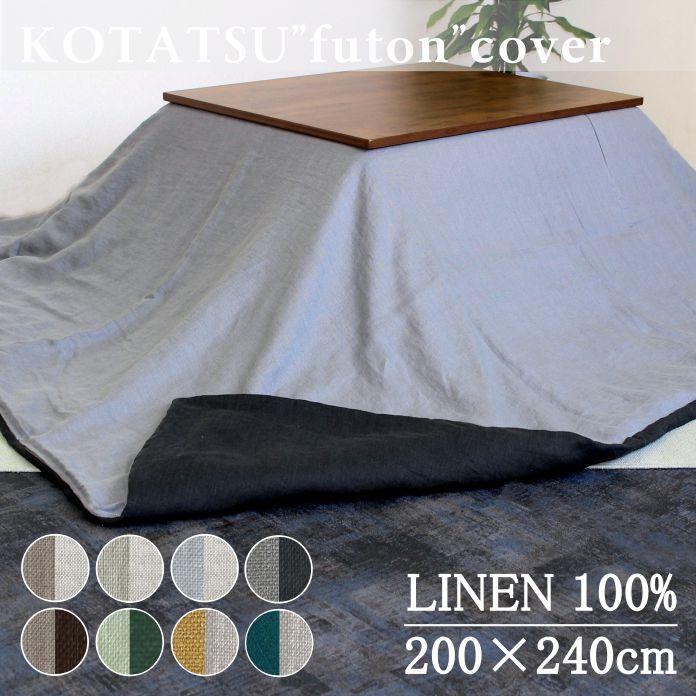 コタツ布団カバー/200×240cm/リバーシブル/ソフト加工リネン/ナトゥーラ