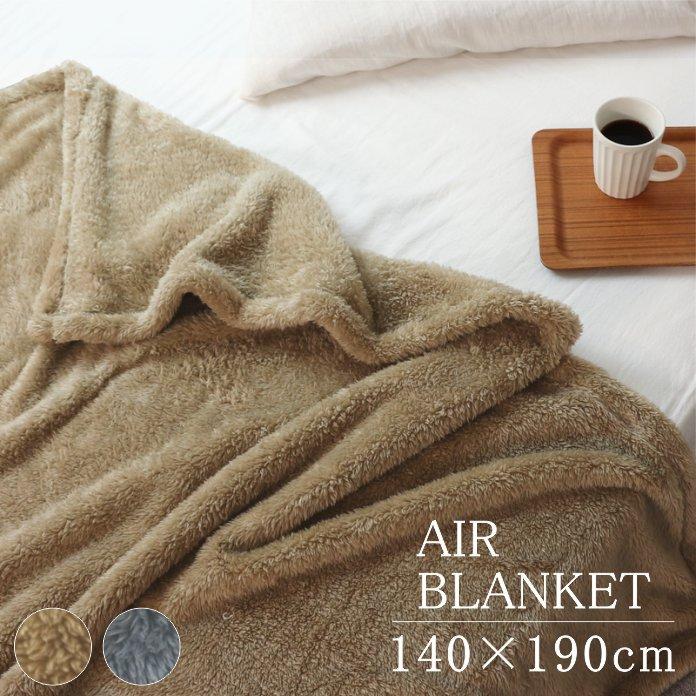 エアーブランケット/140×190cm