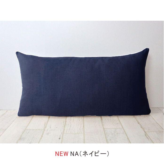 細番手リネン/クッションカバー/50×90cm