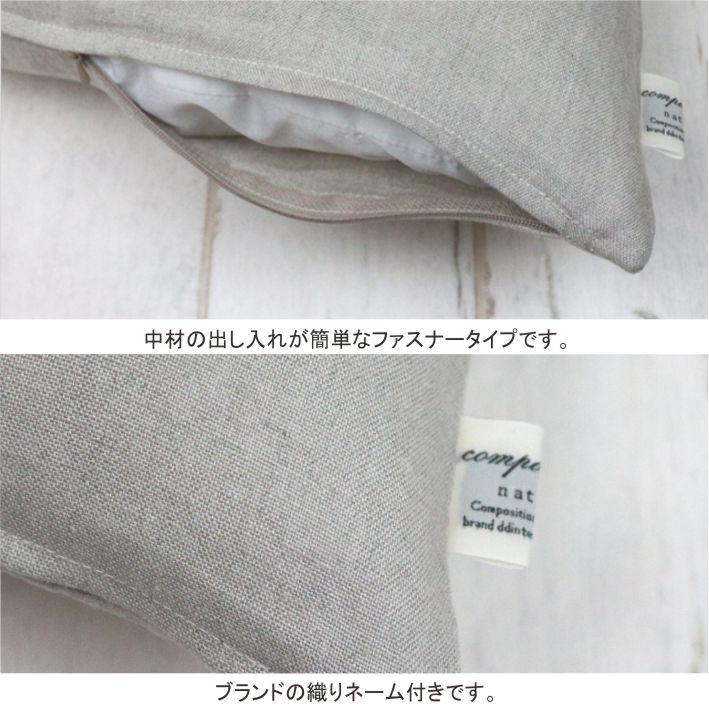 ソフト加工リネン/クッションカバー/50×120cm/ナトゥーラ