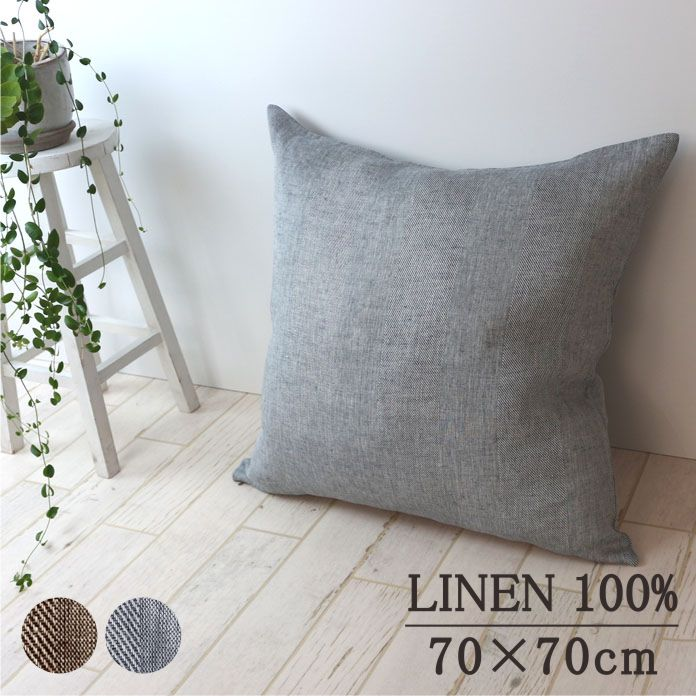 ヘリンボーン柄リネン/クッションカバー/70×70cm