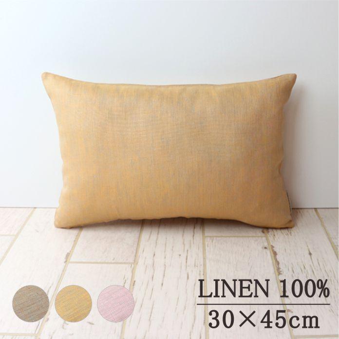 シャンブレー調リネン/クッションカバー/30×45cm