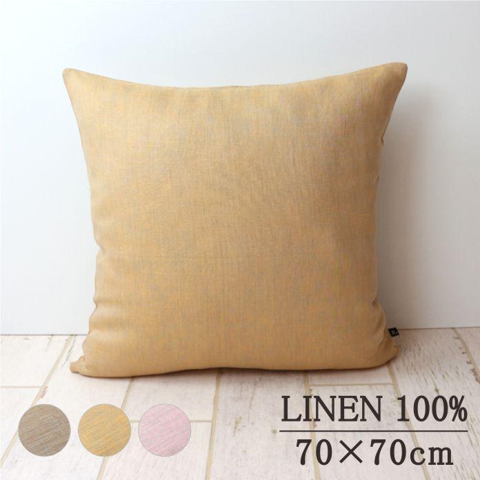シャンブレー調リネン/クッションカバー/70×70cm