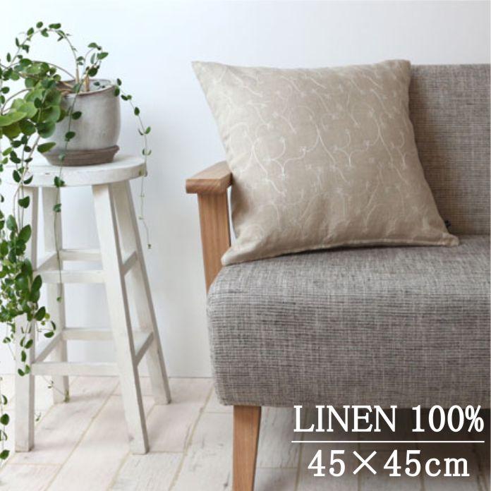刺繍リネン/クッションカバー/45×45cm/サルメント