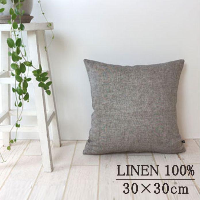 シャンブレー調リネン/クッションカバー/30×30cm