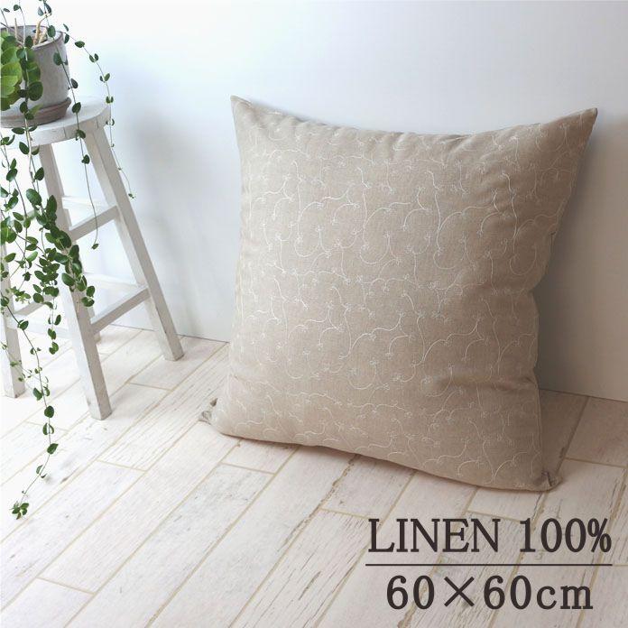 刺繍リネン/クッションカバー/60×60cm