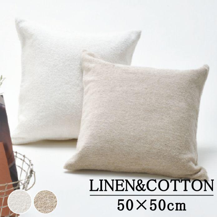 リネンパイル/クッションカバー/50×50cm