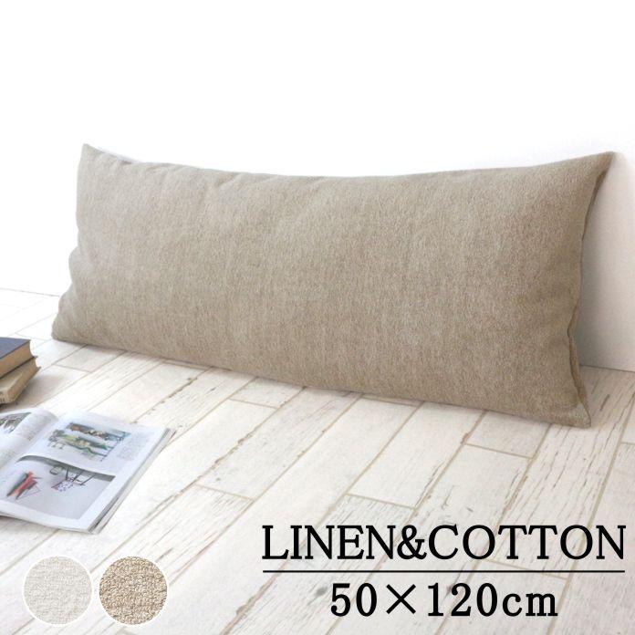 リネンパイル/クッションカバー/50×120cm