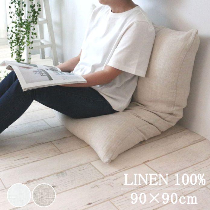 リネンWガーゼ/クッションカバー/90×90cm