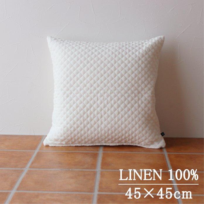 キルティングリネン/クッションカバー/45×45cm/リーノ