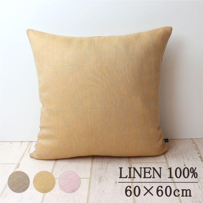 シャンブレー調リネン/クッションカバー/60×60cm